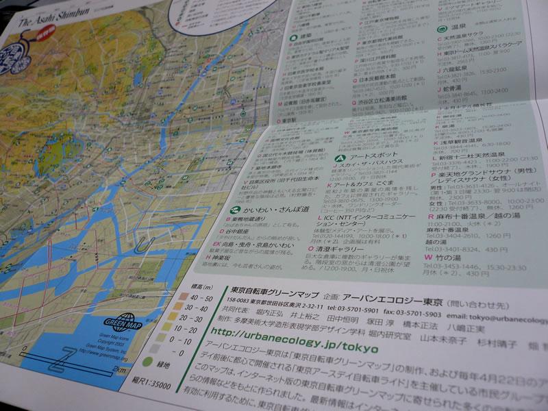 東京自転車グリーンマップ